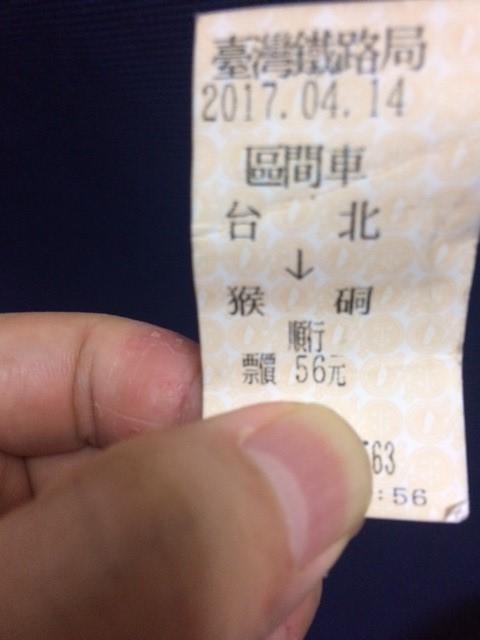 ホウトンまでの切符の写真