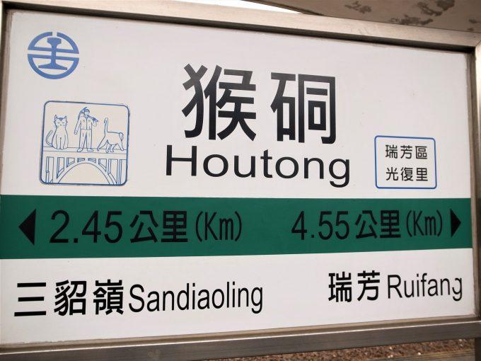 ホウトン駅の標識の写真