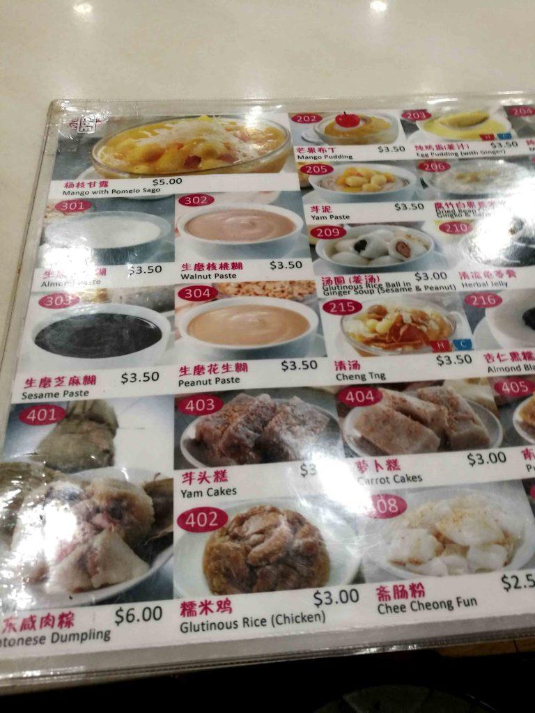 シンガポール 味香園甜品 メニュー