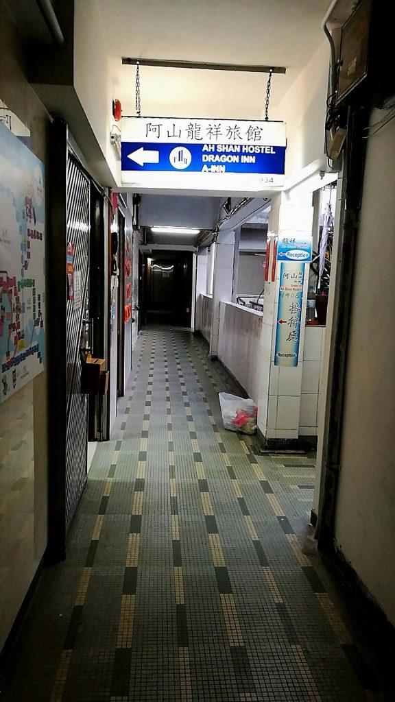 香港 阿山ゲストハウス