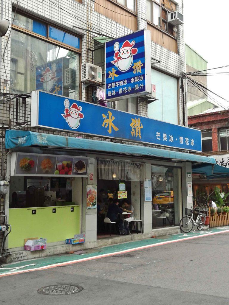 冰讃(ピンザン) の店