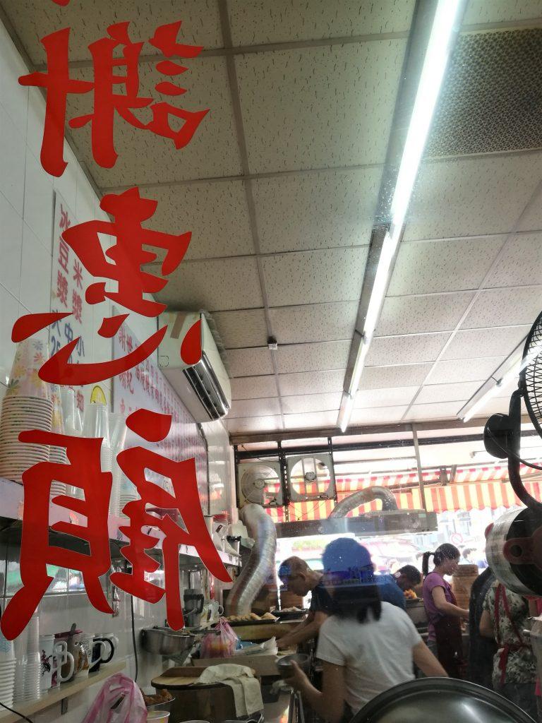 世紀豆漿大王の店内の写真