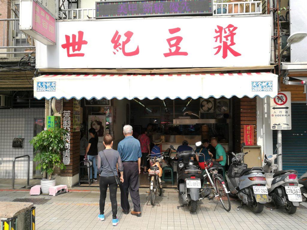 世紀豆漿大王の店頭の写真