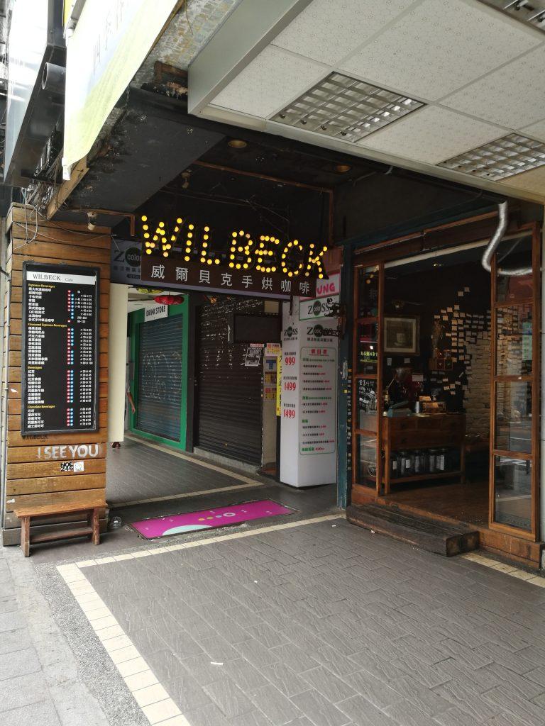 台北のナイスなコーヒーショップのウィルベックコーヒー