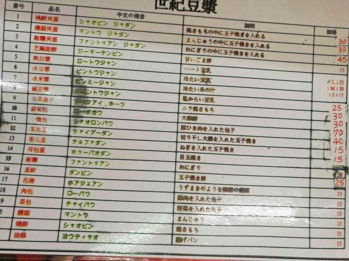 台北の世紀豆漿のメニューの写真