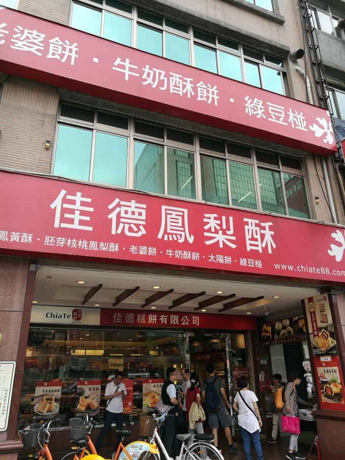佳徳糕餅(チアテー)のお店の写真