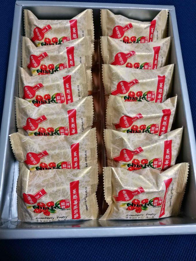 佳徳糕餅(チアテー)のクランベリーケーキの写真