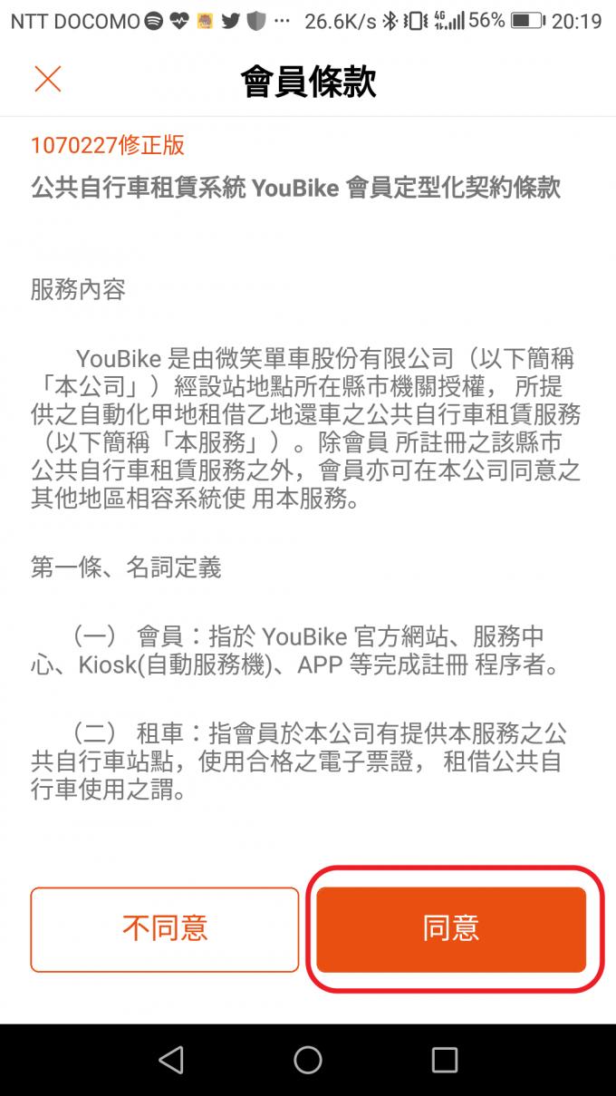 Youbikeアプリ画面の写真
