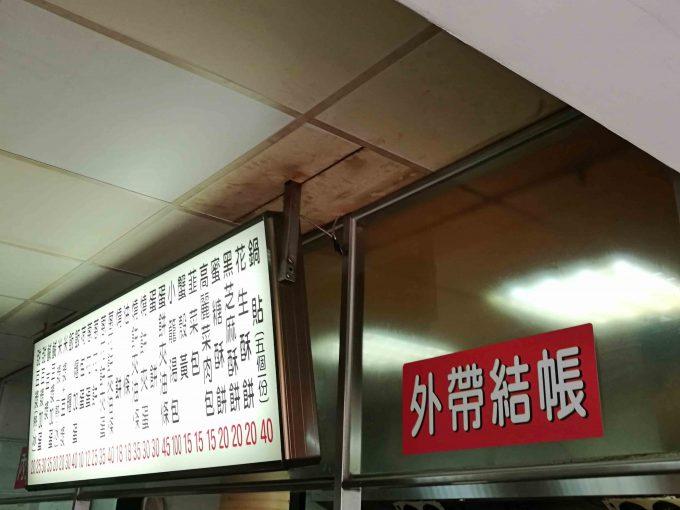 鼎元豆漿のメニューの写真