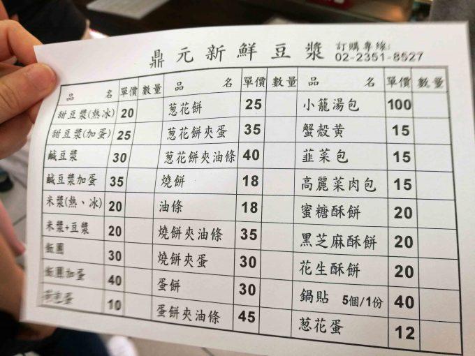 鼎元豆漿の注文票の写真