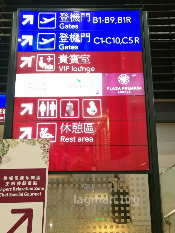 桃園空港ターミナル1のプレミアムラウンジの写真