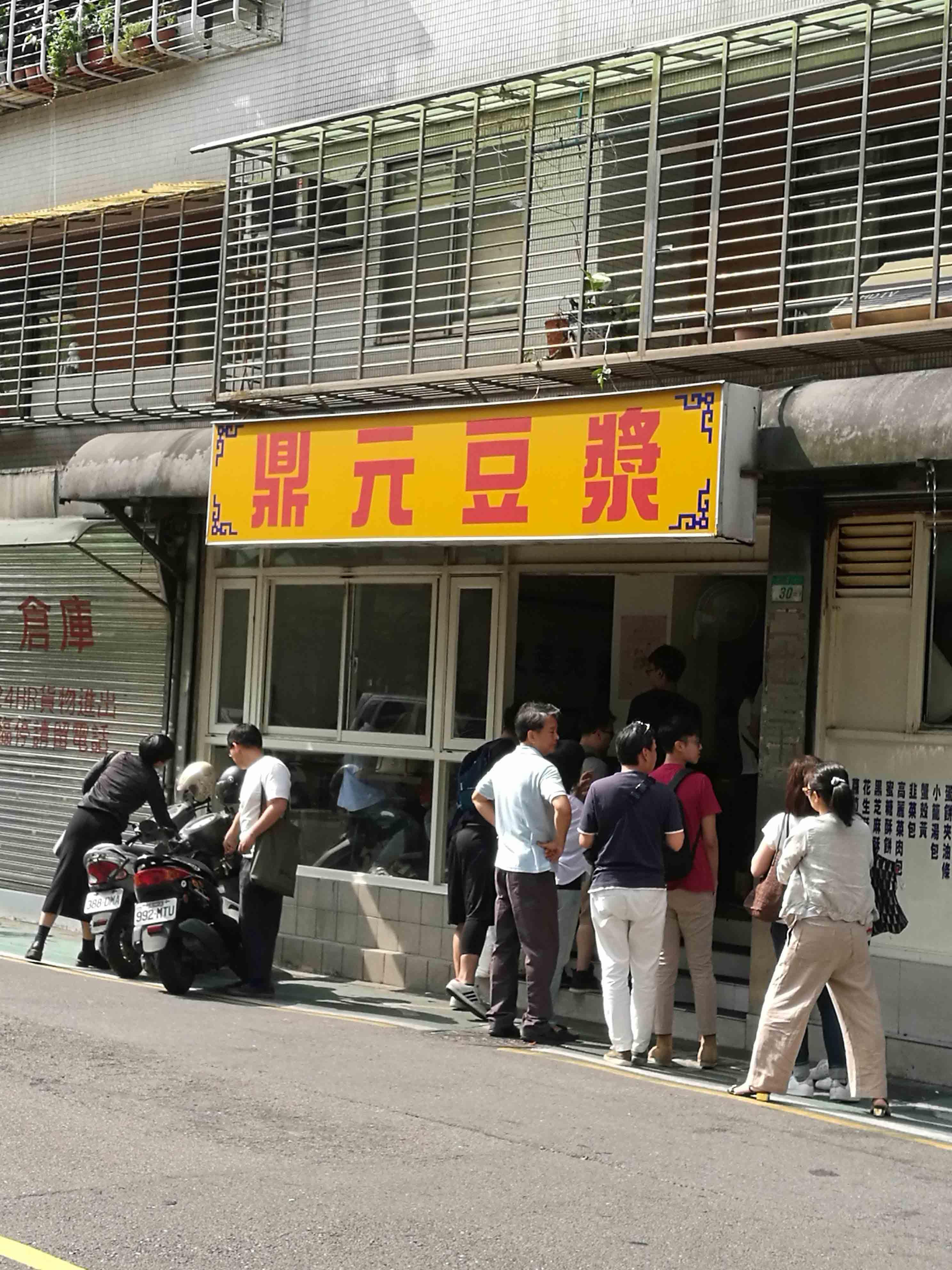 鼎元豆漿のお店の写真