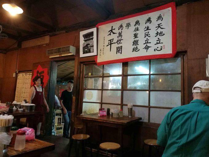 龍門客桟餃子館の店内の写真