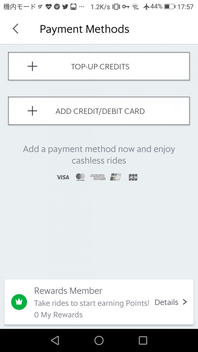 Grabのクレジットカード登録手順の写真