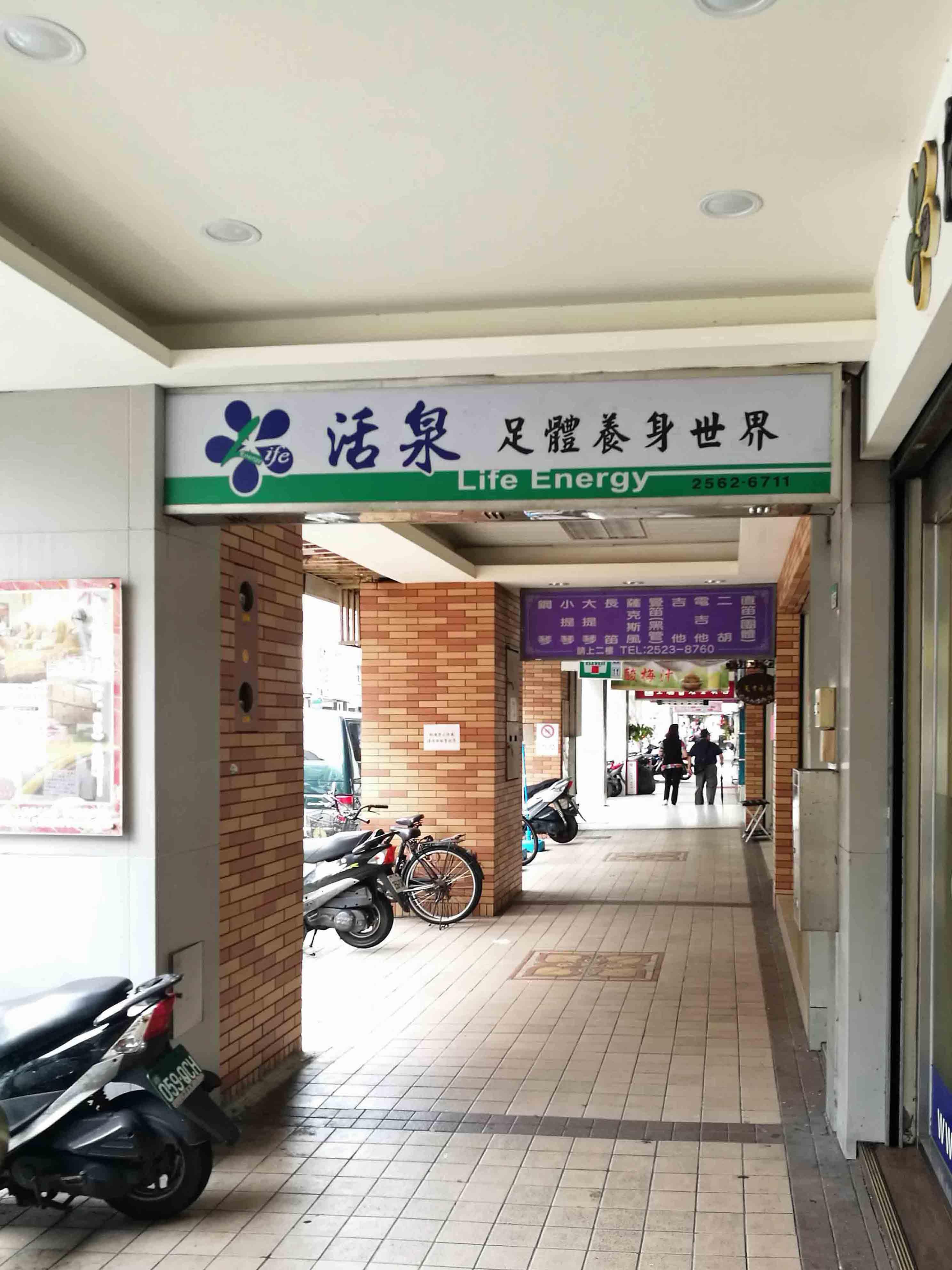 台北のマッサージ屋活泉足體養身世界の写真