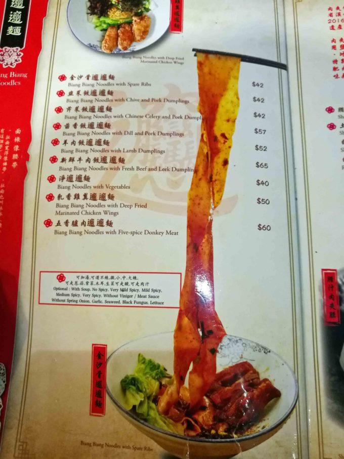 有縁小叙のビャンビャン麺のメニューの写真