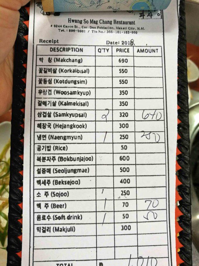 サムギョプサルの会計の写真