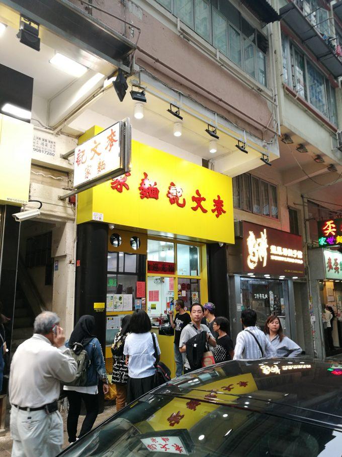 麥文記麵家のお店の写真
