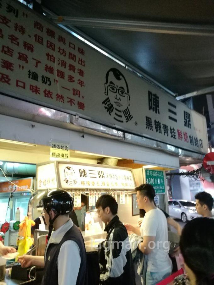 陳三鼎のお店の写真