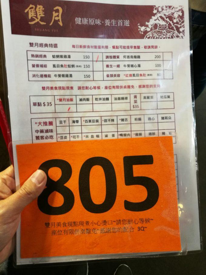 雙月食品社の番号札の写真