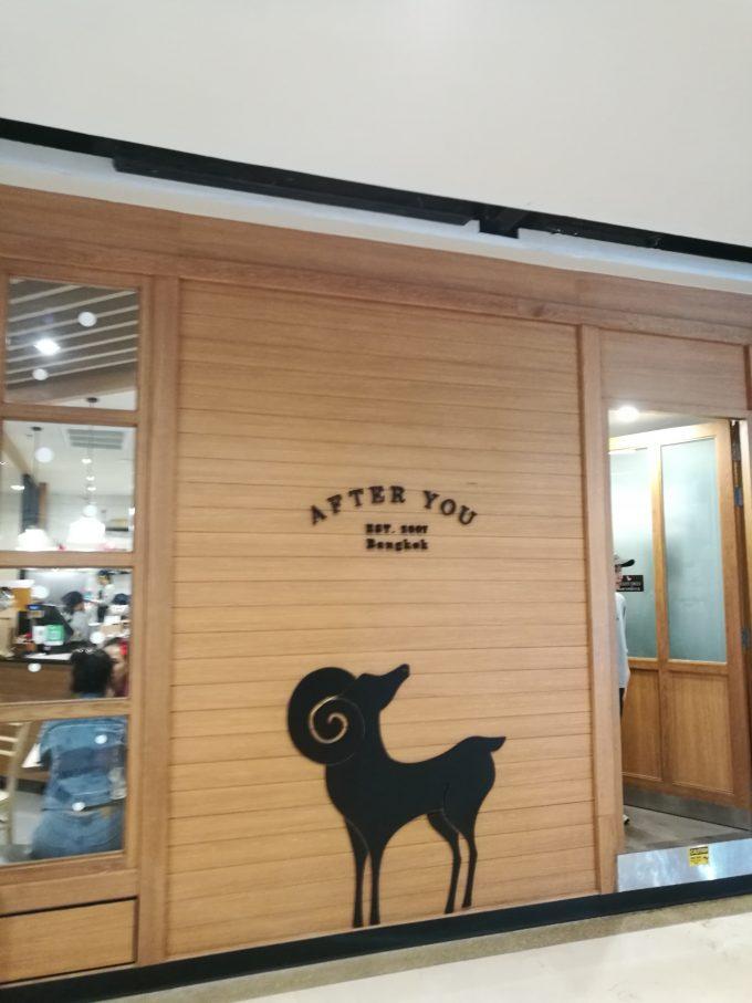 アフターユーのお店の写真