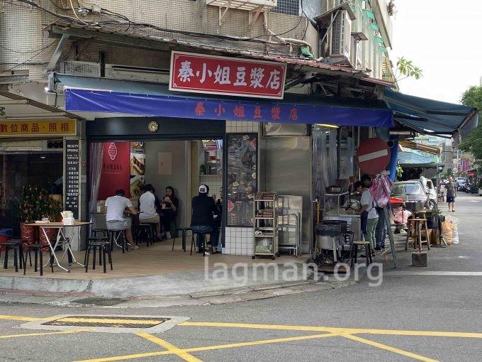 秦小姐豆漿店の写真