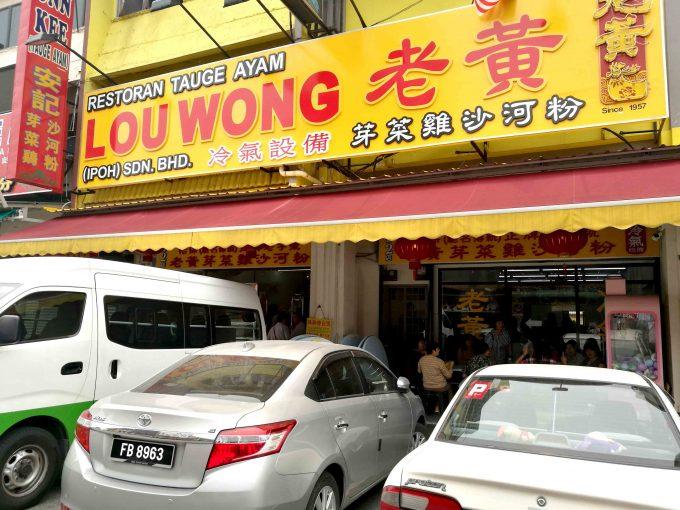 モヤシとチキンで有名なお店ロウウォンの写真