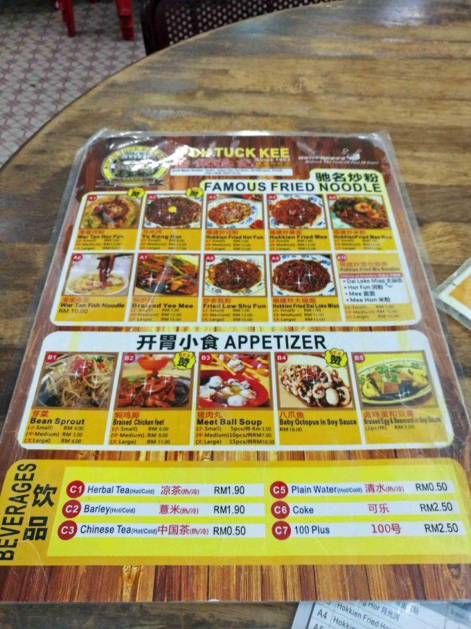 イポーの徳記レストランのメニューの写真