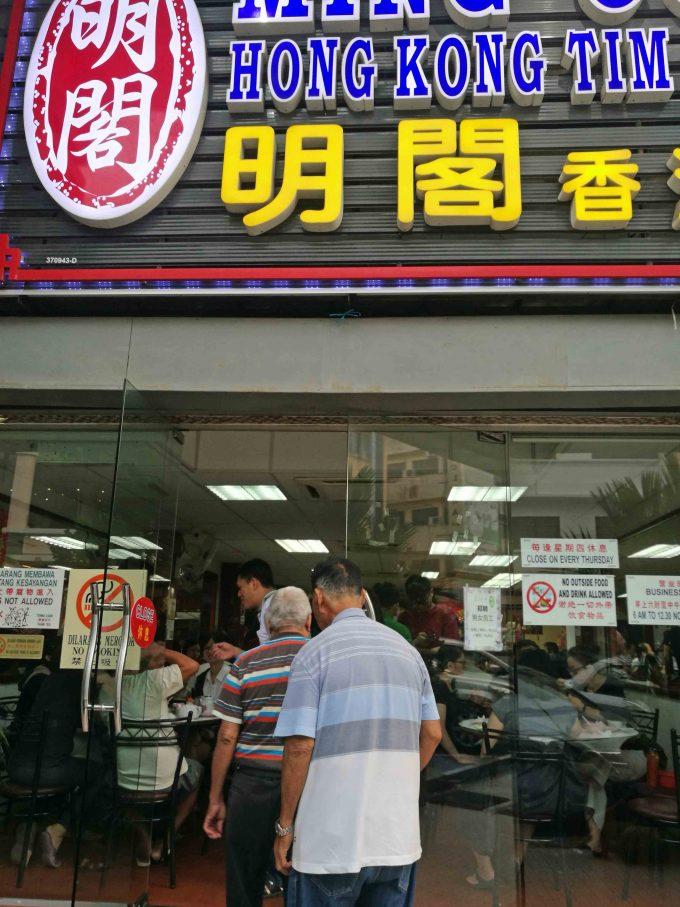 明閣香港點心のお店の写真