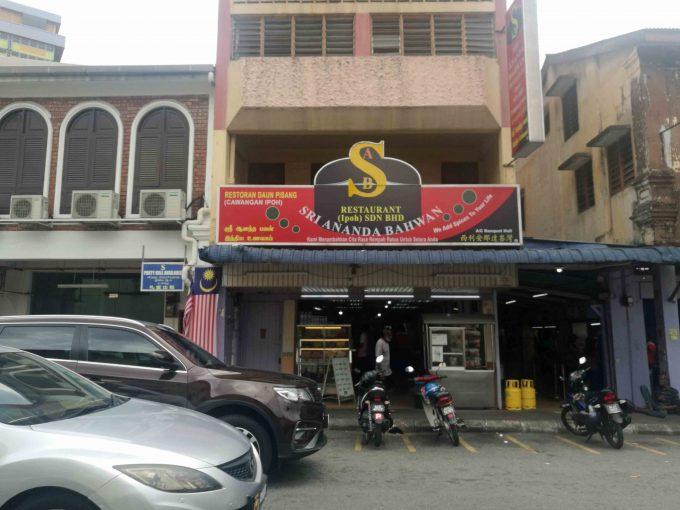 スリアナンダバワンのお店の写真
